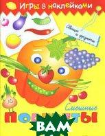 Смешные портреты. Овощи и фрукты. Серия: Игры с наклейками   купить