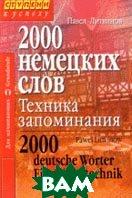 2000 немецких слов. Техника запоминания.  Литвинов П. П. купить