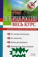 История России: весь курс для выпускников и абитуриентов  Бабленкова И.И. купить