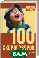 100 скороговорок для развития речи   Шанин С.А., Серова Е.Д купить