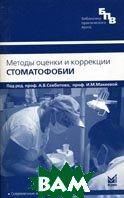 Методы оценки и коррекции стоматофобии  Севбитов А.В., Макеева И.М. купить