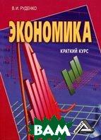 Экономика. Краткий курс.  3-е издание  Руденко В.И. купить