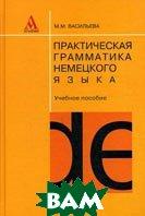 Практическая грамматика немецкого языка. 13-е издание  Васильева М.М. купить