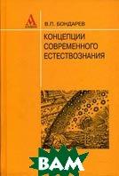 Концепции современного естествознания  Бондарев В.П.  купить