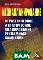 Медиапланирование: стратегическое и тактическое планирование рекламных кампаний  Мельникова Н.А. купить