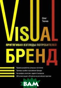 Visual Бренд: Притягивая взгляды потребителей  Олег Ткачев  купить