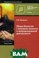 Общая биология с основами экологии и природоохранной деятельности. 7-е издание  Тупикин Е.И. купить