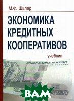 Экономика кредитных кооперативов  Шкляр М.Ф. купить