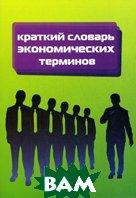 Краткий словарь экономических терминов  Слагода В.Г. купить