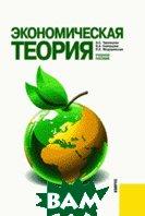 Экономическая теория  Чернецова Н. С., Скворцова В. А.,  купить