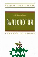 Валеология.  Прохорова Э. М. купить