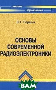 Основы современной радиоэлектроники  Першин Виктор купить