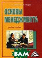Основы менеджмента. 6-е издание  Пилипенко Н.Н., Татарский Е.Л. купить
