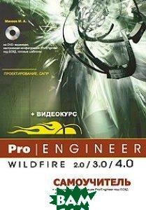 Pro/Engineer Wildfire 2.0/3.0/4.0. Самоучитель   М. А. Минеев  купить
