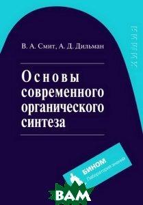 Основы современного органического синтеза. Серия: Химия  Смит В.А., Дильман А.Д. купить