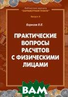 Практические вопросы расчетов с физическими лицами  Борисов В. Е. купить