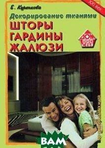 Гардины, шторы, жалюзи. Секреты домашнего уюта. Серия: Правильный дом  Е. Куренкова купить