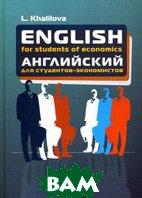 English for students of economics / ���������� ��� ���������-�����������. 2-� �������  �������� �.�. ������