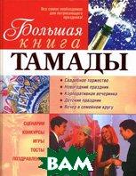 Большая книга тамады: все необходимое для потрясающего праздника!  Никольская Е.Н. купить