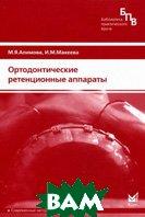 Ортодонтические ретенционные аппараты  Макеева И.М., Алимова М.Я. купить