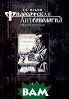 Философская антропология  Ильин В. В. купить