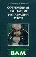 Современные технологии реставрации зубов. 2-е издание  Лобовкина Л.А., Романов А.М. купить