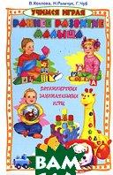 Раннее развитие малыша. Пятиминутные занимательные игры  В. Хохлова, Н. Рымчук, Г. Чуб  купить