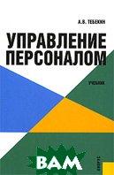 Управление персоналом  А. В. Тебекин купить