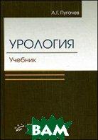 Урология. Учебник  Пугачев А.Г.  купить