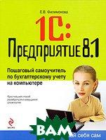 1С: Предприятие 8.1. Пошаговый самоучитель по бухгалтерскому учету на компьютере. Серия: Сделай себя сам  Филимонова Е.В. купить