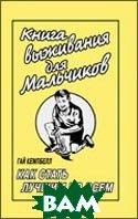 Книга выживания для мальчиков. Как стать лучшим во всём  Кемпбелл Г.  купить