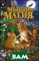 Мыши и магия  Фарланд Д.  купить