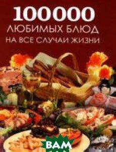 100 000 любимых блюд на все случаи жизни   купить