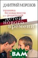 Техника безопасности для родителей детей нового времени  Морозов Д. купить