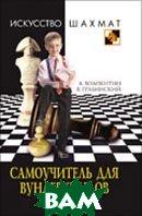 Самоучитель для вундеркиндов. Серия `Искусство шахмат`  Волокитин А., Грабинский В.  купить