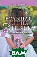 Большая книга этикета для мальчиков и девочек  Пальмано П.  купить