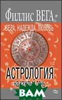 Вера, Надежда, Любовь. Астрология на каждый день  Вега Ф.  купить