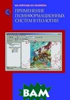 Применение геоинформационных систем в геологии  Коротаев М.В. купить