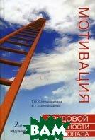 Мотивация трудовой деятельности персонала. 2-е издание  Соломанидин В.Г., Соломанидина Т.О. купить