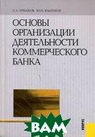 Основы организации деятельности коммерческого банка  Ермаков С.Л., Юденков Ю.Н. купить