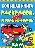 Большая книга раскрасок, игр, головоломок для мальчиков   купить