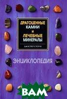 Драгоценные камни и лечебные минералы. Энциклопедия  Джаспер Стоун купить