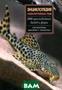 Энциклопедия аквариумных рыб   купить