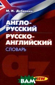Англо-русский / русско-английский словарь  М. И. Дубровин купить