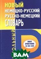 Новый немецко-русский, русско-немецкий школьный словарь   купить