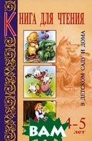 Книга для чтения в детском саду и дома. 4-5 лет   купить