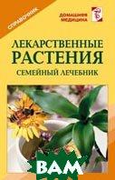 Лекарственные растения. Семейный лечебник  Рыженко В.И. купить