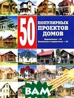 50 популярных проектов домов. Каменных и кирпичных - 32, деревянных - 18. Все этапы строительства дома   купить