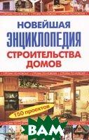Новейшая энциклопедия строительства домов. Серия: Строим по-новому   купить