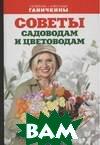 Советы садоводам и цветоводам  Ганичкина О.А. купить